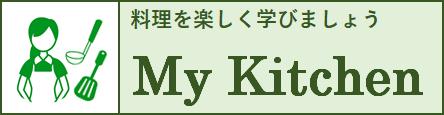My Kitchen(Delice  Kitchen/デリーチェ キッチン)